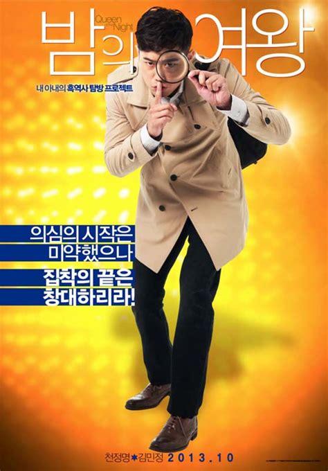film korea queen of the night 아내의 심상치 않은 과거 사진을 우연히 발견한 소심 남편이 아내의 흑역사를 파헤치는 스토리를 담은 영화