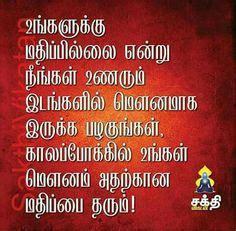 gossip meaning in tamil language pin by karthikeyan karthick on quotes pinterest sweet