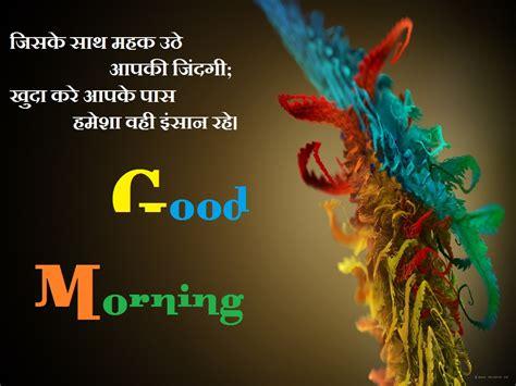 wallpaper 3d good morning good morning 3d hindi photo images free download
