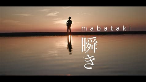 back number mabataki youtube back number mabataki 瞬き astromotion cover feat 高野太輝