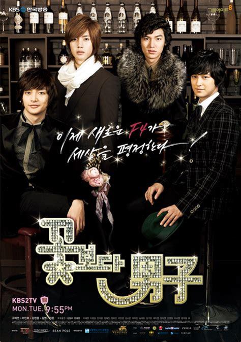 Boys Flowers 2009 the great of korean drama boys before flower