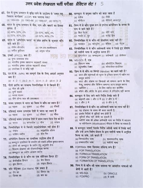 pattern of up lekhpal exam up lekhpal 14000 bharti recruitment exam pattern syllabus