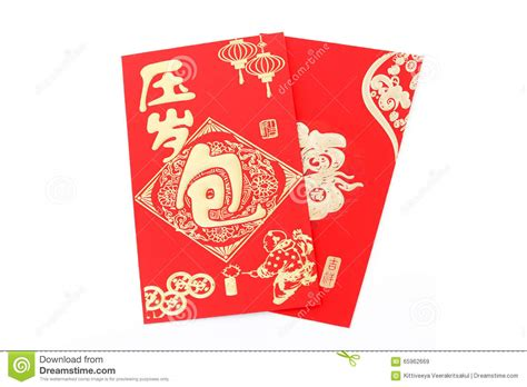 new year pocket meaning pocket and lucky money on new year stock photo