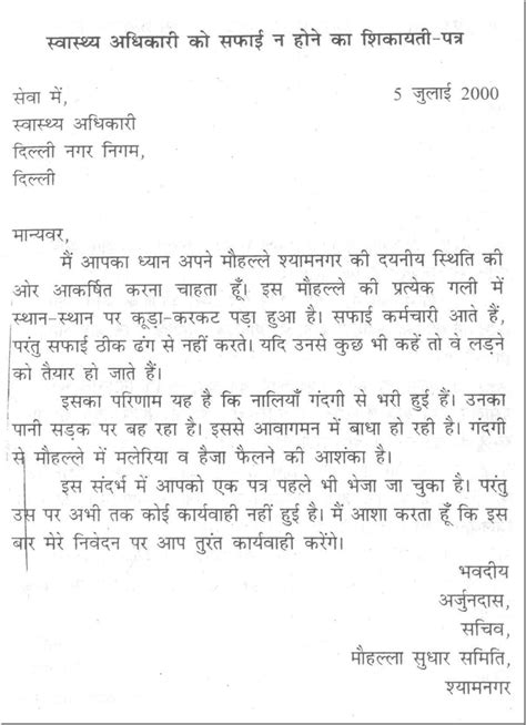 Complaint Letter Sle To Housing Society ideas collection format of complaint 28 images sle of