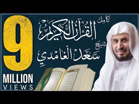 alkraan alkrym kamla bsot alshykh alghamdy koran karim