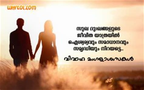 Wedding Anniversary Image And Malayalam Quoute by Great Quotes From Bhagavad Gita In Malayalam
