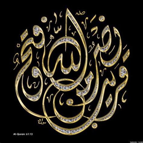 Kaos Islamic Artworks 16 Seven quran 61 13 surat as saf calligraphy