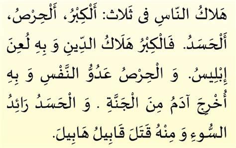 Teladan Abadi Hasan Mujtaba hadits pilihan dari imam hasan al mujtaba a s safinah