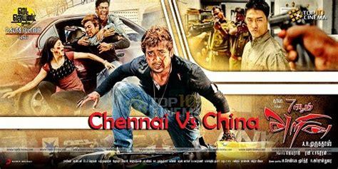 film chennai vs china wiki chennai vs china picture download browse info on chennai