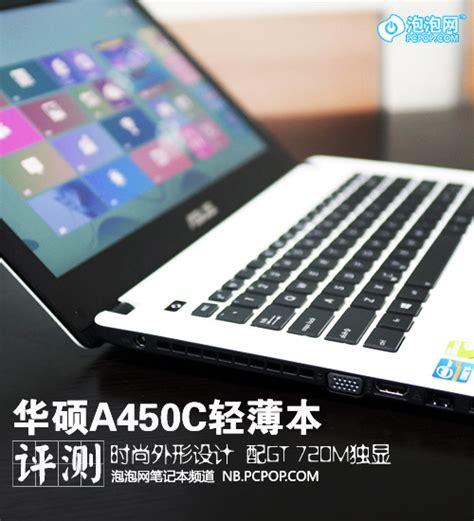 Laptop Asus A450c I5 时尚外形设计 华硕a450c独显轻薄本评测 华硕 asus 笔记本评测 泡泡网