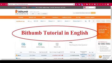 english tutorial online youtube bithumb tutorial in english youtube