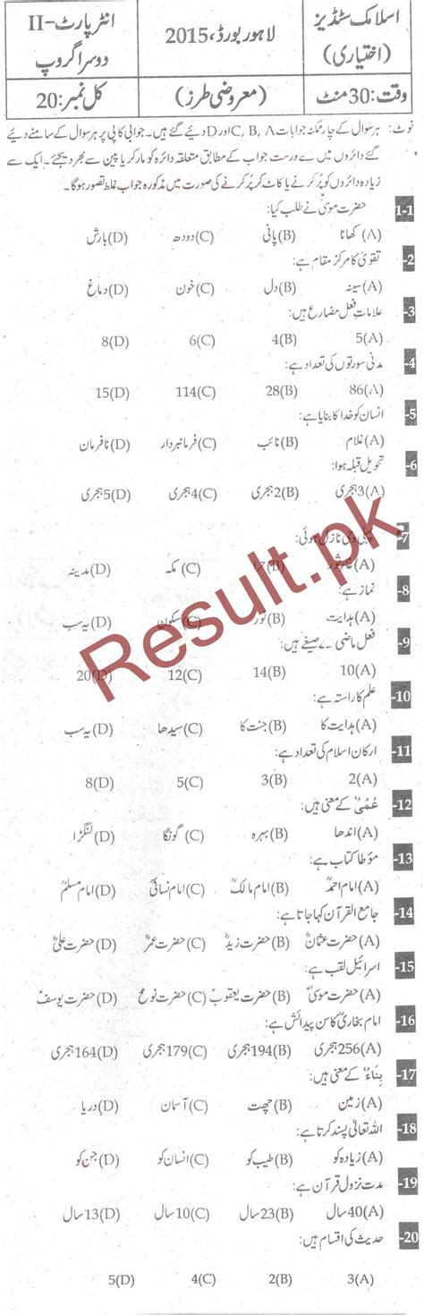 paper pattern 1st year 2015 lahore board bise lahore board past papers 2018 2017 inter part 1 2 fa