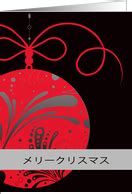 japanese christmas cards  greeting card universe
