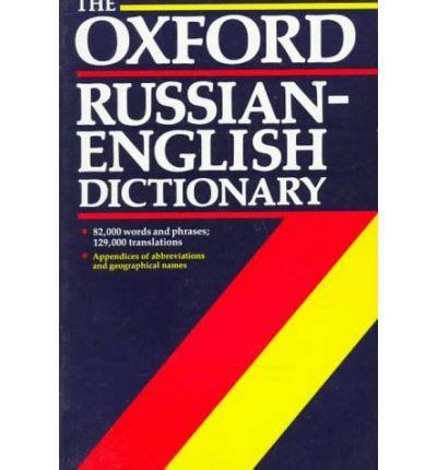 uzbek translation russian english russian dictionary russian dictionaries russian to english sex nude celeb