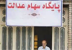 Image result for سهام عدالت تهران