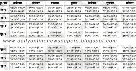 Republica Load Shedding by Nepal Electricity Authority Publishes New Loadshedding