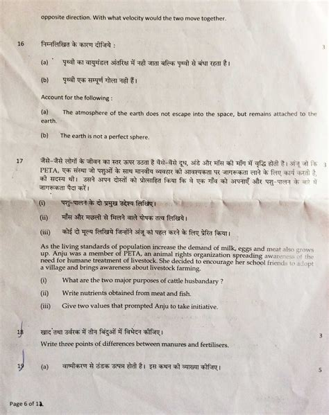 Amity Essay Test by Test Papers For Class 9 Cbse Science Cbse Class 09 Sa1 Question Paper Computersclass 9