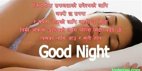 good night sms nepali gud nite shayari good night messages night messages shayari message