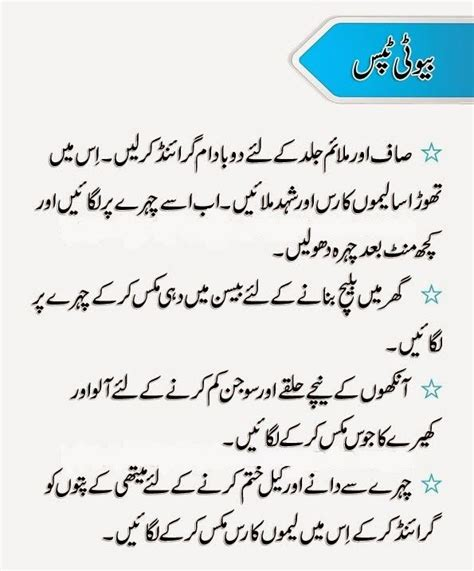 tips in urdu for urdu tips for clean soft skin urdu tips