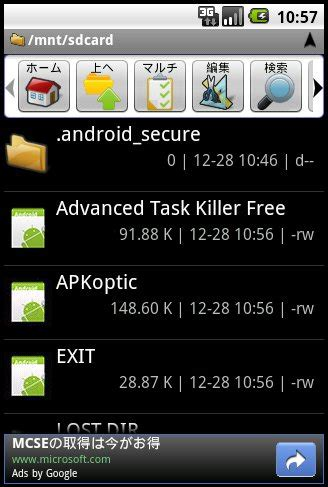 advanced task killer apk アストロでapkをインストールする方法