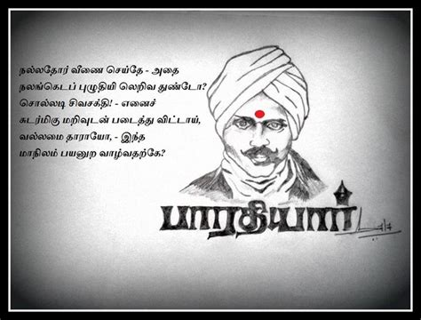 7 best images about bharathiyar on pinterest nice