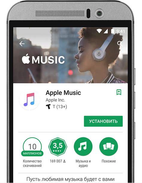 apple music android оформление подписки на apple music при использовании