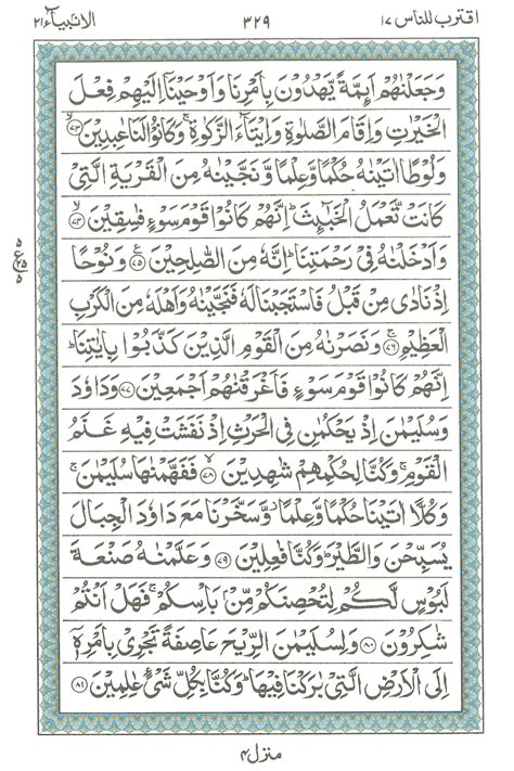 quran in english clear and easy to read with audio al quran in english translation download