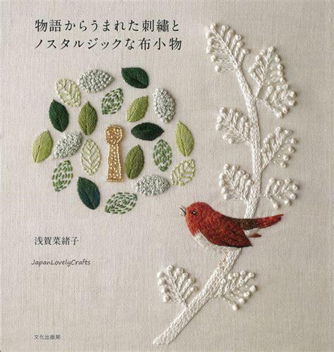 japanese embroidery pattern japanese embroidery japanlovelycrafts