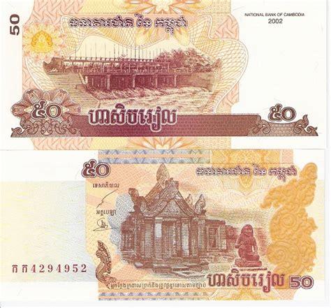 Cambodia 50 Riel 2002 P 52 Unc world money store and more cambodia riels banknotes
