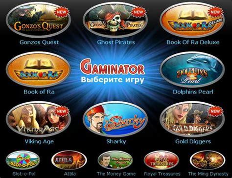 igrat besplatno v igrovoj avtomat игровой автомат все игры игровые автоматы на деньги или