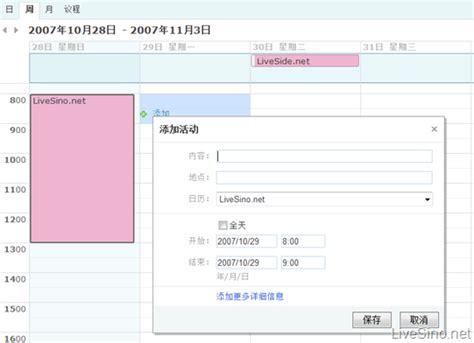 Windows Live Calendar Windows Live Calendar Beta 体验 Livesino 中文版 微软信仰中心