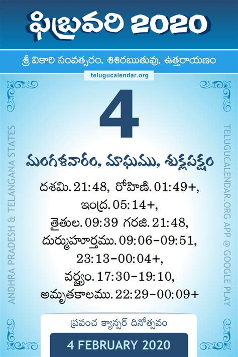 february  telugu calendar daily sheet  printable