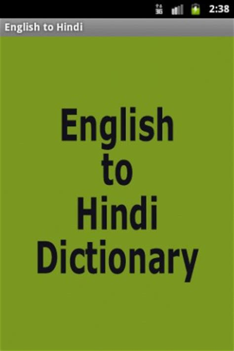 full version english to hindi dictionary free download download english to hindi dictionary for android by