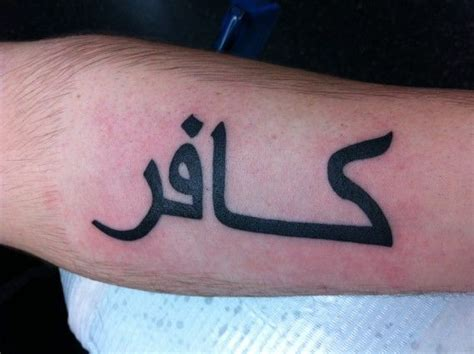 infidel tattoo 1000 ideas about z on