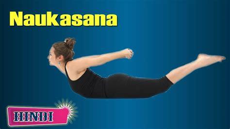 boat pose exercise video yoga exercise for cervical spondylosis naukasana boat