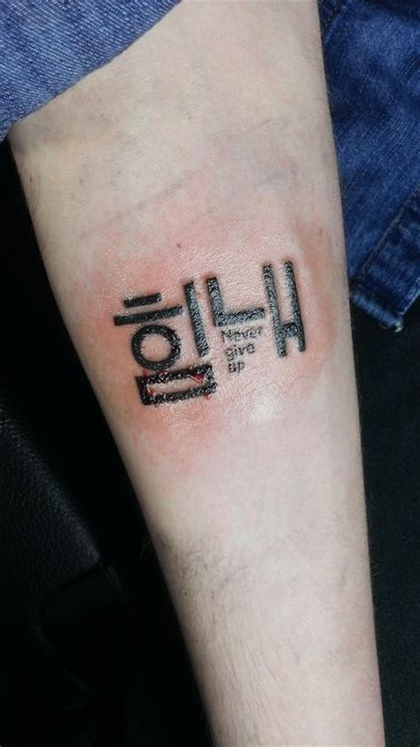 hangul tattoo designs hangul quot never give up quot tattoos