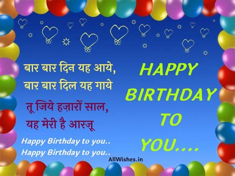 Happy Birthday Wishes In Shayari For Friend Happy Birthday Images Allwishes In