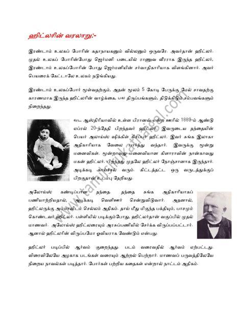 hitler biography pdf in telugu free download hitler history in tamil