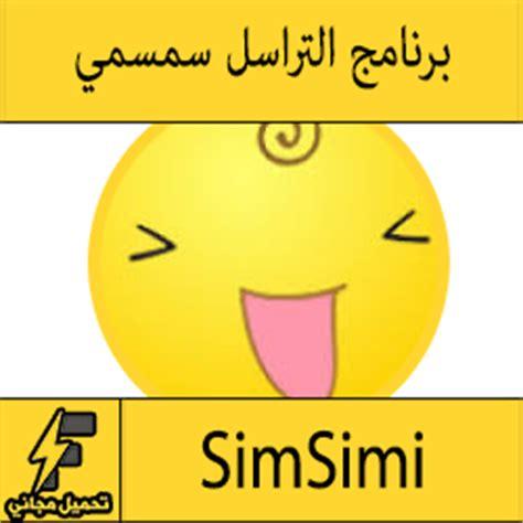 simsimi apk تطبيق سمسمي للمحادثة للاندرويد apk وللايفون simsimi 2016