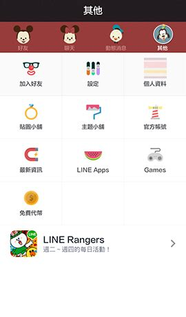 theme line android theme file theme line mickey mouse android free