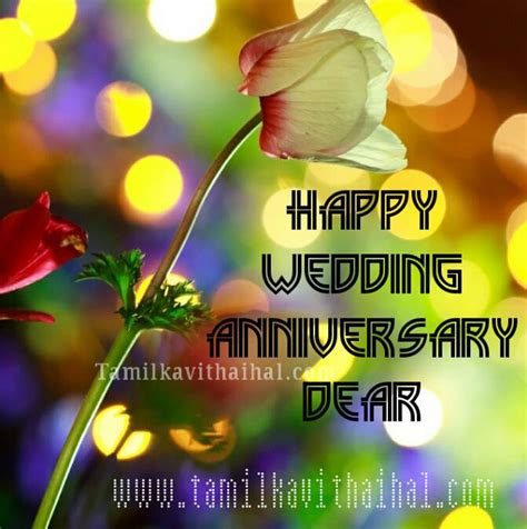 Wedding Anniversary Songs In Tamil by Beautiful Wedding Day Anniversary Wishes In Tamil