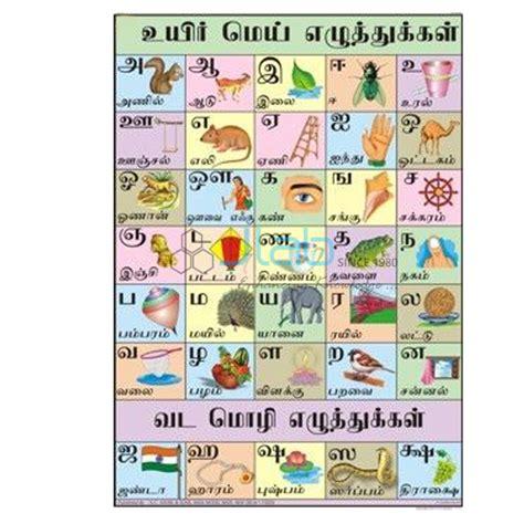 telugu barakhadi chart india telugu barakhadi chart