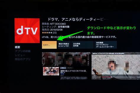 tv で dtv が見られるようになった dtvターミナル vs tv どちらがオススメか