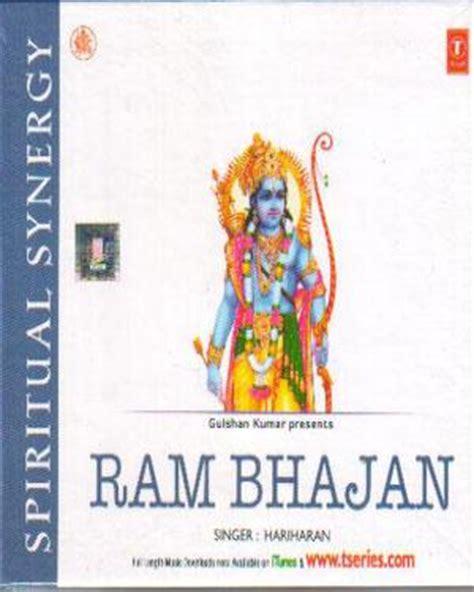 ram bhajan buy ram bhajan audio cd audio cd ram