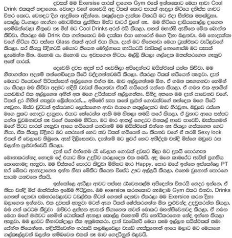 wal katha sinhala aluth 2014 search results calendar 2015 search results for wal katha sinhala calendar 2015