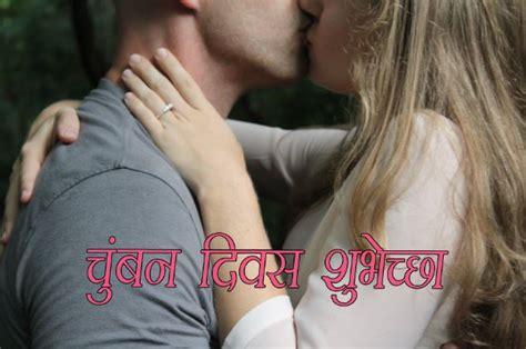 happy kiss day images  marathi wishes status quotes shayari pics dp