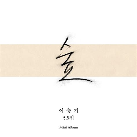 lee seung gi itunes download mini album lee seung gi forest