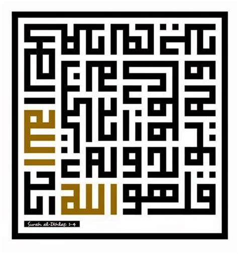 printable kufi art 1000 images about arabic kufi calligraphy الخط العربي