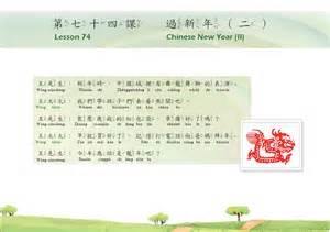 華語文學習網 e learning portal for chinese education