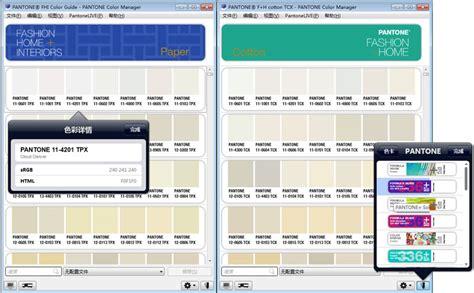 pantone color manager tcx色卡 pantone棉布版通行证 pantone cotton passport fhic200